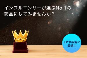 No.1表示広告