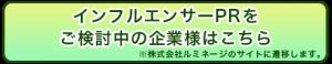 インフルエンサーマーケティングのサービスページ
